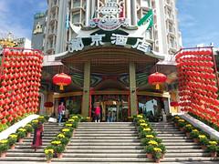 Hotel Lisboa, Macau