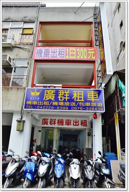 台中火車站租車.廣群租車.宮原眼科.免本票.image009