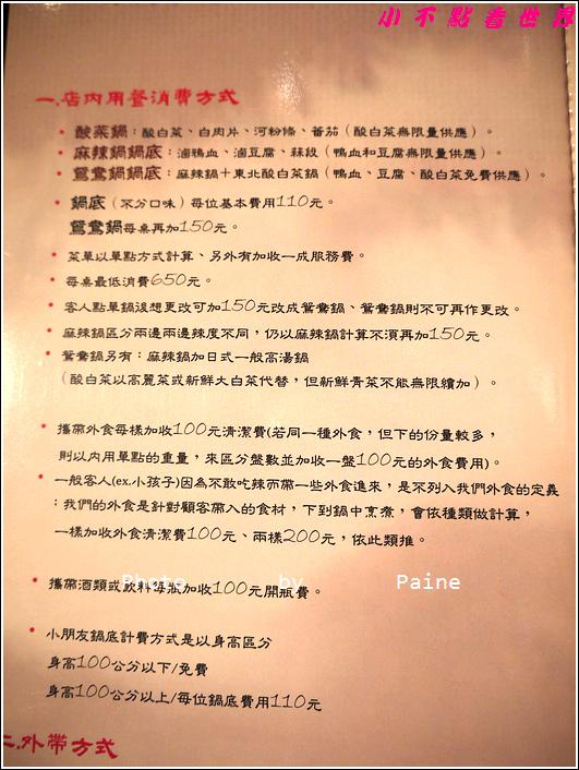 桃園鼎王 (11).JPG