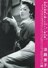 淡路恵子 Keiko Awaji 1933-2014