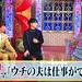 錦戸亮「月曜から夜ふかし」で7月からのドラマ「ウチの夫は仕事ができない」初告知!