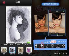โปรแกรมแต่งรูปจีน-XIU-XIU-3.1.6