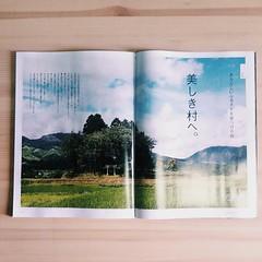 อ่าน BRUTUS ไม่ออกสักบรรทัด แต่ก็พอเดาได้ว่าเล่มนี้พาไปเที่ยวบ้านนอกญี่ปุ่นกระมัง >_<