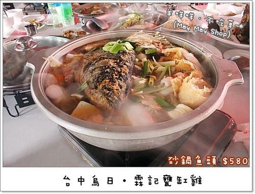 IMG_9739 砂鍋魚頭