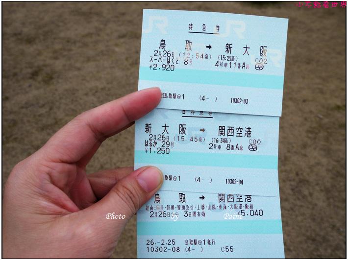 鳥取-關西機場.JPG