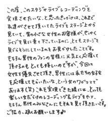 遠藤舞 画像2