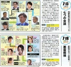 7.13 NHK 七つの会議 7.18 TBS 悪霊病棟