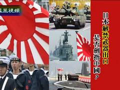 【凤凰一虎一席谈】日本解禁武器出口是否剑指中国