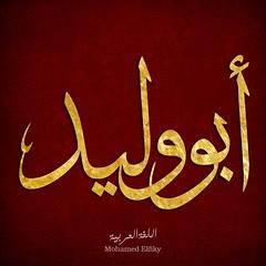 أبو-وليد (mohamed elfiky 22) Tags: أبو وليد