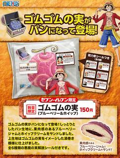 日本7-11 海賊王 惡魔果實麵包