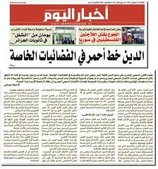 Allah innocent (AMAZIGH2963) Tags: du akhbar elyoum 28012014