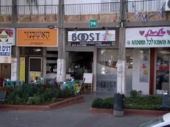 ללא מלים (Ash Nazg) Tags: ישראל מסעדה אוכל חומוס הודהשרון האשכנזי חומוסיה