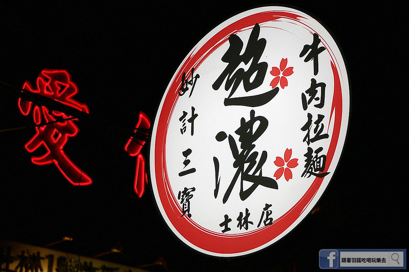 士林夜市日式拉麵妙計三寶超濃拉麵-士林分店劍潭捷運站107