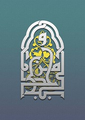 man jadda wa jadda (REKA KUFI) Tags: quote arabic motivation calligraphy khat fatimid kufi fatimi