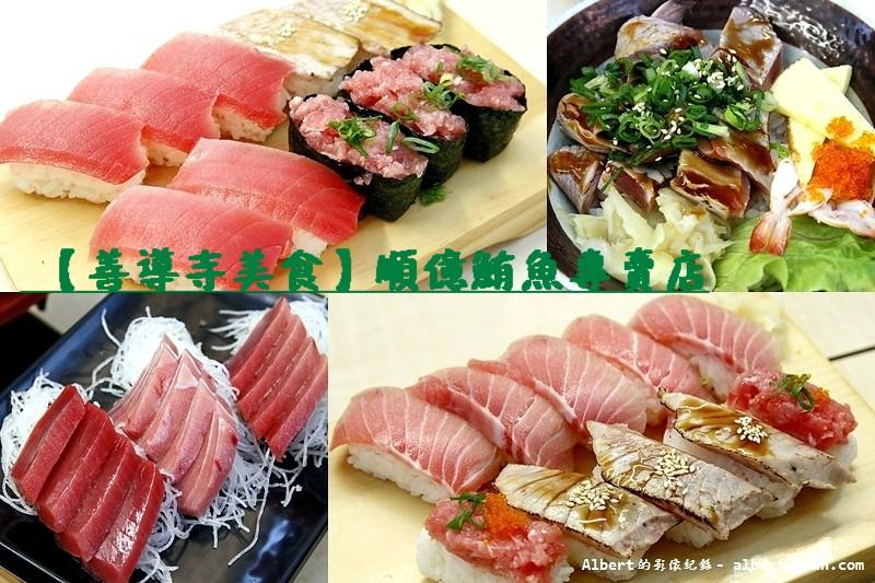 台北中正.順億鮪魚專賣店