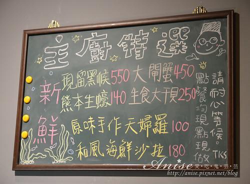 原味居酒屋006.jpg