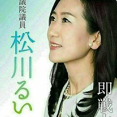 松川るい 画像10