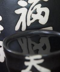 Sake reflection (papajoesm) Tags: glaze ceramic sake cup reflection water writing white black