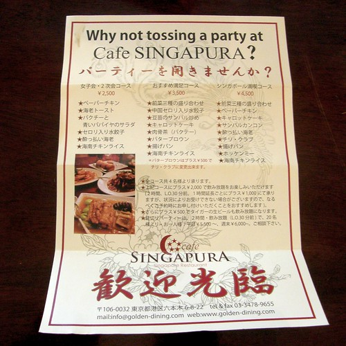 #2305 Why not tossing [sic] a party at Café Singapura?
