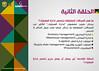 الحلقة الثانية لإدارة العمليات (Lamees Al-Alawi) Tags: poster creativity bs creative arab squ تصميم ombs بوستر businesssociety جسق جماعةالتجارة لميسالعلوي lameesalalawi