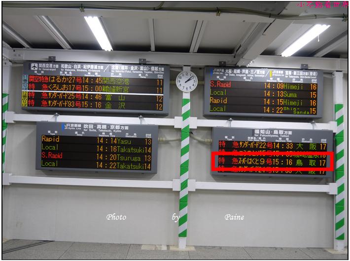 關空-新大阪-鳥取 (11).JPG