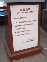 le mot de la fin (jffourmond) Tags: beijing china chine pékin