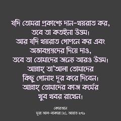 কোরআন, সূরা আল-বাকারা (২), আয়াত ২৭১ (Allah.Is.One) Tags: faith truth quran verse ayat ayats book message islam muslim text monochorome world prophet life lifestyle allah writing flickraward jannah jahannam english dhikr bookofallah peace bangla bengal bengali bangladeshi বাংলা সূরা সহীহ্ বুখারী মুসলিম আল্লাহ্ হাদিস কোরআন bangladesh hadith flickr bukhari sahih namesofallah asmaulhusna surah surat zikr zikir islamic culture word color feel think quotes islamicquotes