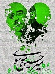 Mir Hossein Mousavi Described as Doing Well Despite the Lack of Adherence to Medical Protocols by those Responsible for his House Arrest July 4th, 2013 - [Kaleme] Mir Hossein Mousavi is reportedly doing well despite reports to the contrary and notwithstan