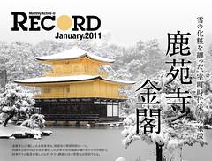 RECORD Active-U vol.039 - January 2011 / 雪の鹿苑寺 金閣