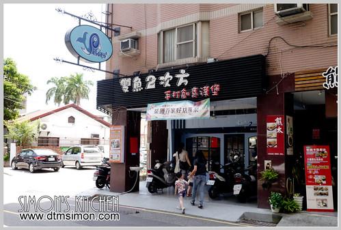 雙魚2次方美式漢堡店02.jpg