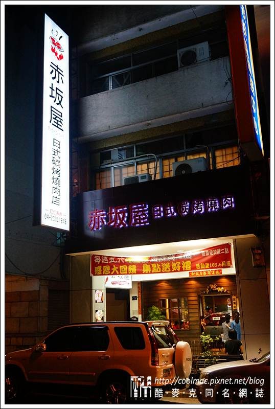赤坂屋日式碳烤燒肉店