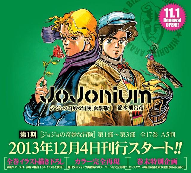 「JOJO 冒險野郎」漫畫完全版登場!『JoJonium ジョジョの奇妙な冒険[函装版]』