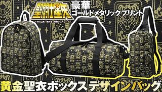 聖闘士系列潮玩背包推出!