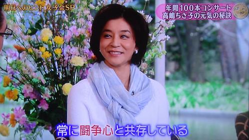 高嶋ちさ子 画像5