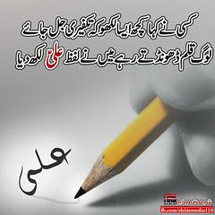کسی نے کہا کچھ ایسا لکھو کہ تکفیری جل جائے لوگ قلم ڈھونڈتے رہے میں نے لفظ 'علیؑ 'لکھ دیا (ShiiteMedia) Tags: shiite media shia news pakistan killing شیعہ نسل کشی aein abbas admin