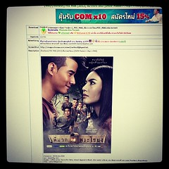 สนับสนุนหนังไทย #โหลดโดยพลัน #พี่มากพระโขนง xD