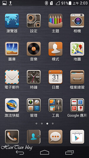 Screenshot_2013-07-25-02-03-11