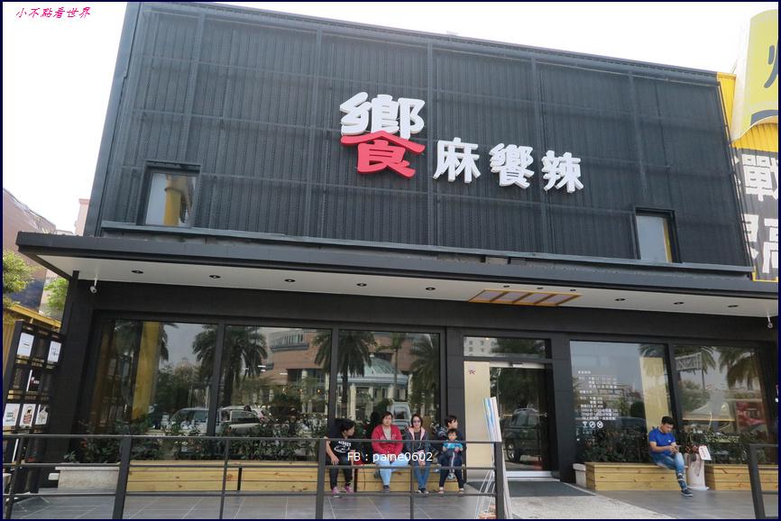 饗麻饗辣 永康旗艦店