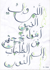 He brings them out from darkness into light (shimmertje) Tags: handwriting religious muslim arabic calligraphy islamic quran koran khat coran 2257