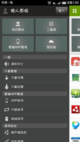 Screenshot_2013-09-18-01-52-52.png