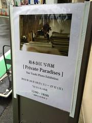 iPhone5sで撮影 裕木奈江写真展 2013年10月26日