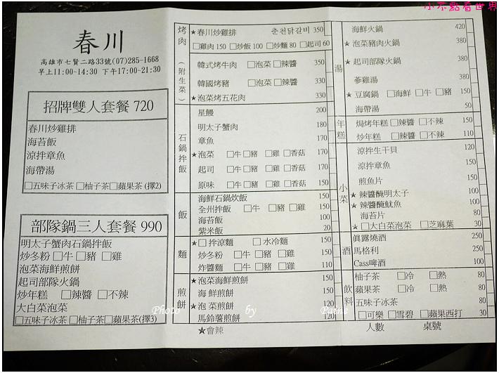 高雄春川韓式料理 (9).JPG