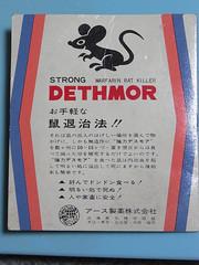 (edmm) Tags: old japanese design rodent rat control sewing goods novelty needle killer 800 pest chemical warfarin dethmor earthseiyaku co15697