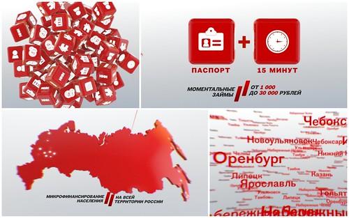 Телевизионная реклама «РосДеньги»
