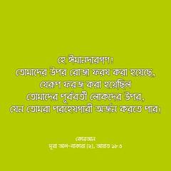 কোরআন, সূরা আল-বাকারা (২), আয়াত ১৮৩ (Allah.Is.One) Tags: faith truth quran verse ayat ayats book message islam muslim text monochorome world prophet life lifestyle allah writing flickraward jannah jahannam english dhikr bookofallah peace bangla bengal bengali bangladeshi বাংলা সূরা সহীহ্ বুখারী মুসলিম আল্লাহ্ হাদিস কোরআন bangladesh hadith flickr bukhari sahih namesofallah asmaulhusna surah surat zikr zikir islamic culture word color feel think quotes islamicquotes
