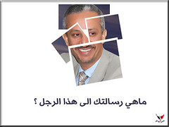 مخ (gamal_alareki) Tags: احمد شوقي تعز محافظ هائل