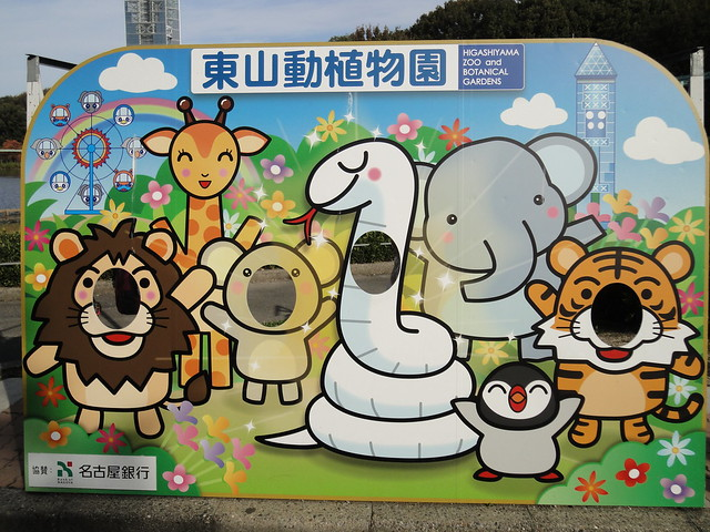 日本最大級のアジアゾウ舎「ゾージアム」がオープン♪ 秋の東山動植物園への写真