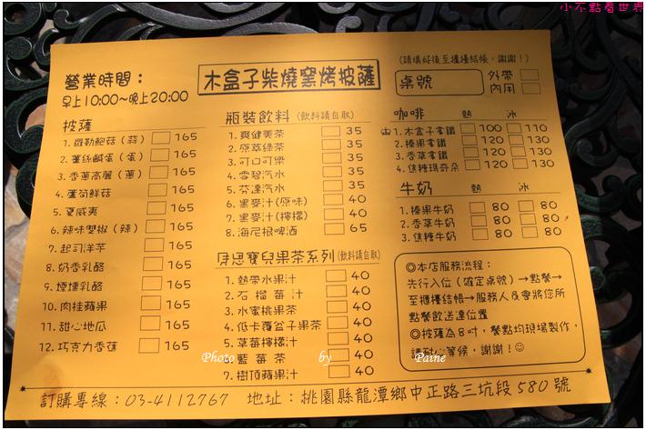 龍潭木盒子窯烤比薩 (15).JPG