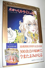LADY OSCAR -VERSAILLE NO BARA La rose de Versaille 90s anniversary art book with scene - libro splendido per anniversario con scenario costruibile (THE MYCIA COLLECTION) Tags: france anime sushi sticker box manga sketchbook chopstick handkerchief scatola artbook ladyoscar fazzoletto corrieredeipiccoli rivolution versaillenobara larosedeversaille riokoikeda bacchettesushi