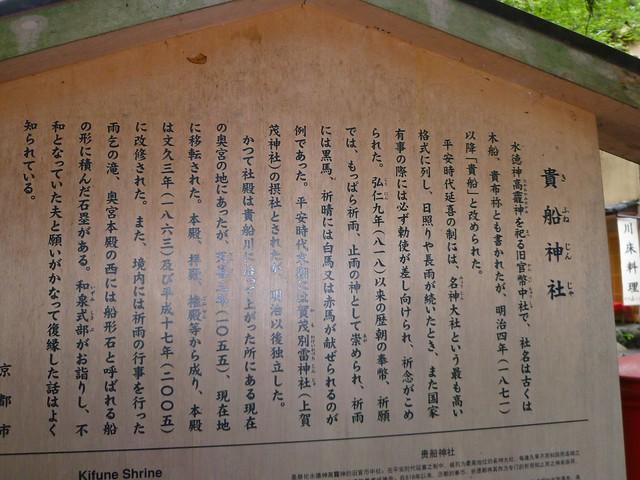 二日目スタート|貴船神社